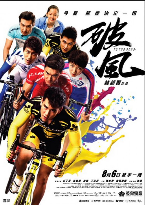 Po Feng HD (movie) / To the Fore (2015)